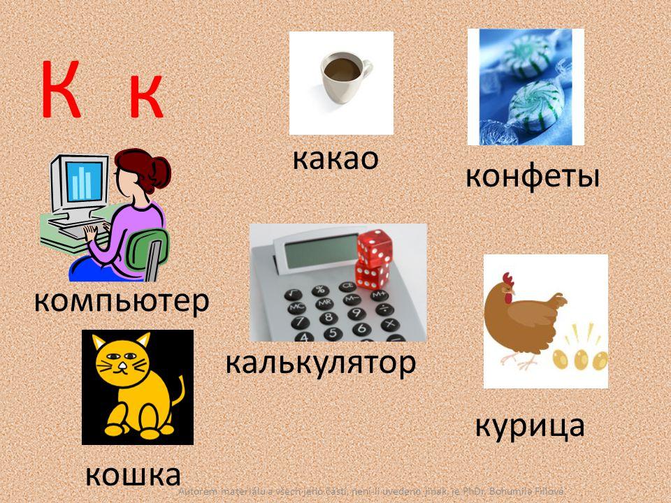 К к какао конфеты калькулятор компьютер кошка курица Autorem materiálu a všech jeho částí, není-li uvedeno jinak, je PhDr.