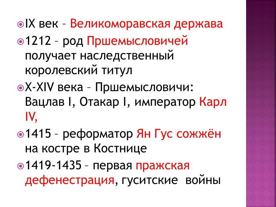  IX век – Великоморавская держава  1212 – род Пршемысловичей получает наследственный королeвский титул  Х-ХIV века – Пршемысловичи: Вацлав I, Отака
