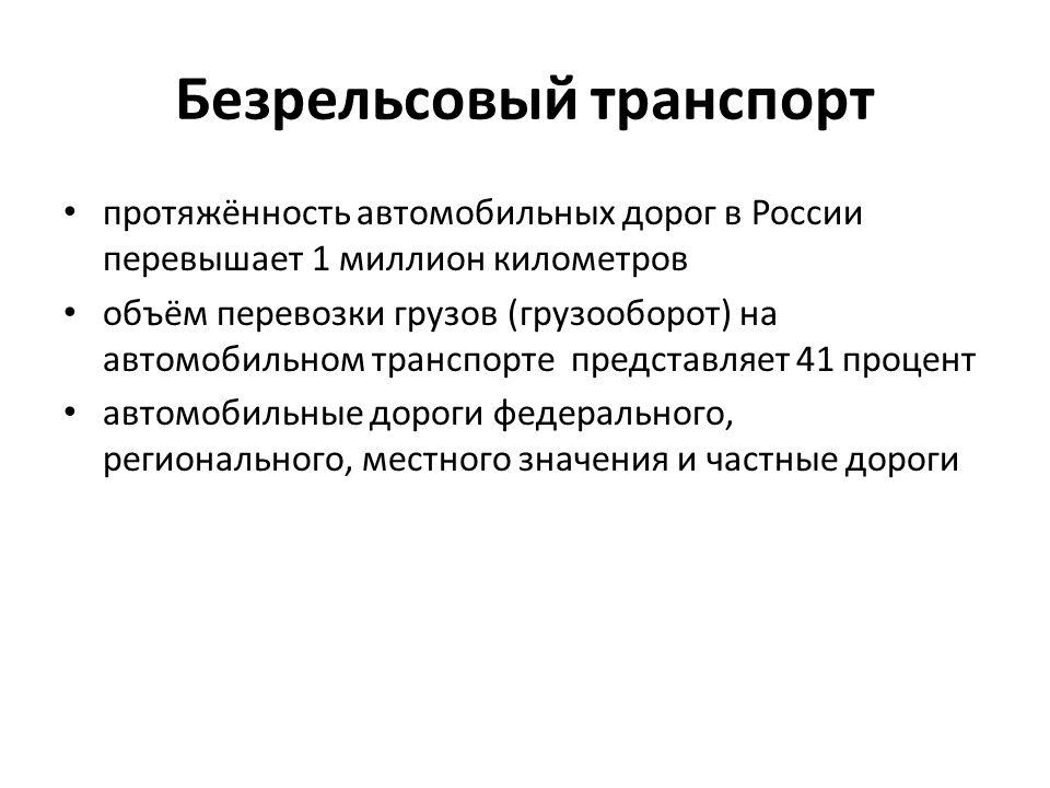 Схема основных федеральных дорог России Zdroj: [online].