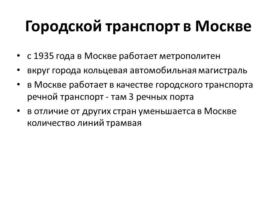 Схема линий Московского метрополитена, 2012 Zdroj: [online].