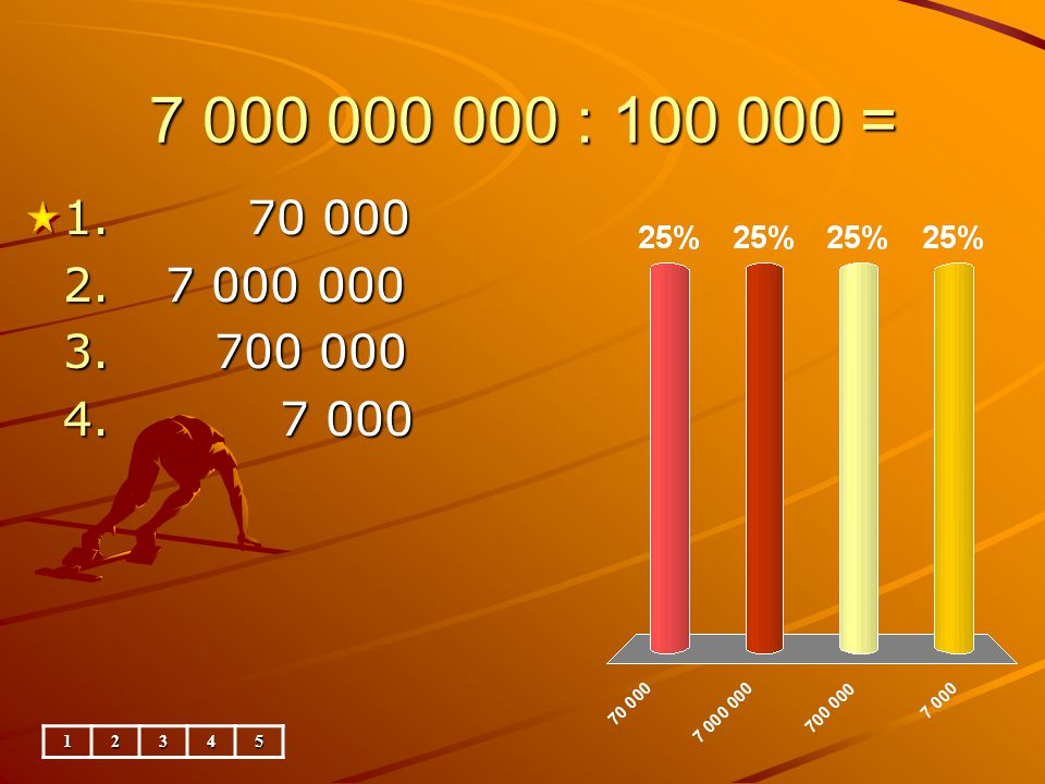 7 000 000 000 : 100 000 = 1. 70 000 2. 7 000 000 3. 700 000 4. 7 000 12345