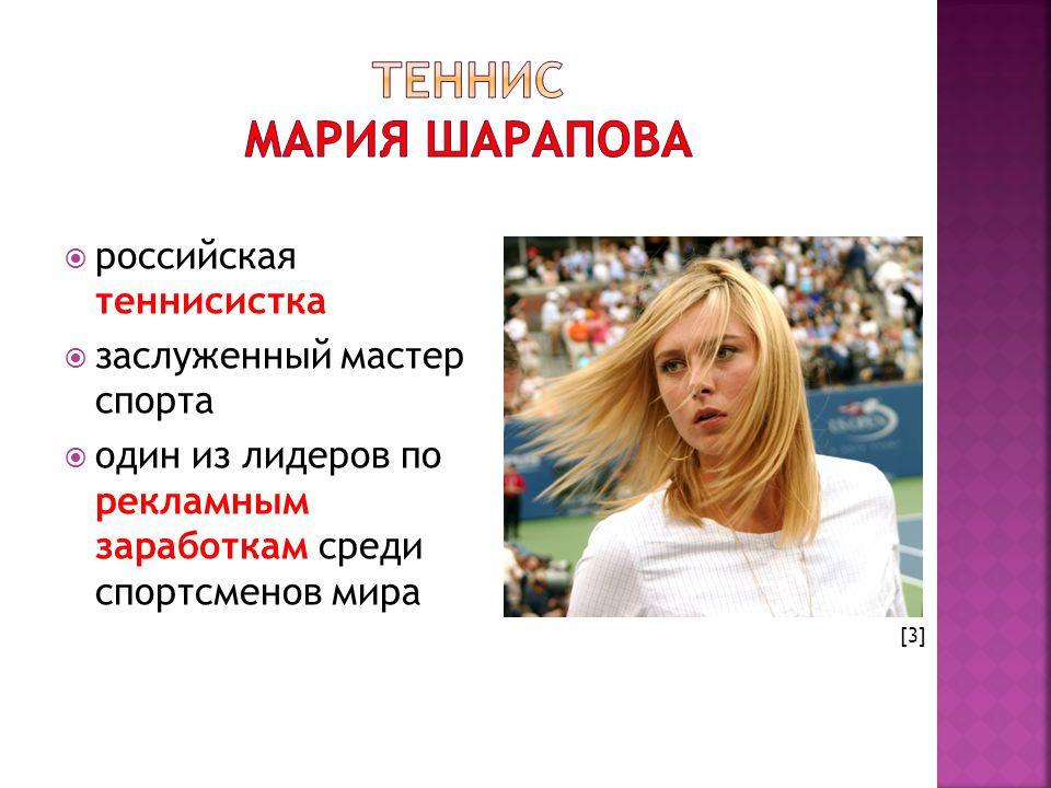  российская теннисистка  заслуженный мастер спорта  один из лидеров по рекламным заработкам среди спортсменов мира [3]