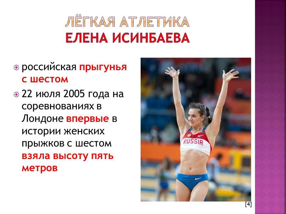  российская прыгунья с шестом  22 июля 2005 года на соревнованиях в Лондоне впервые в истории женских прыжков с шестом взяла высоту пять метров [4]
