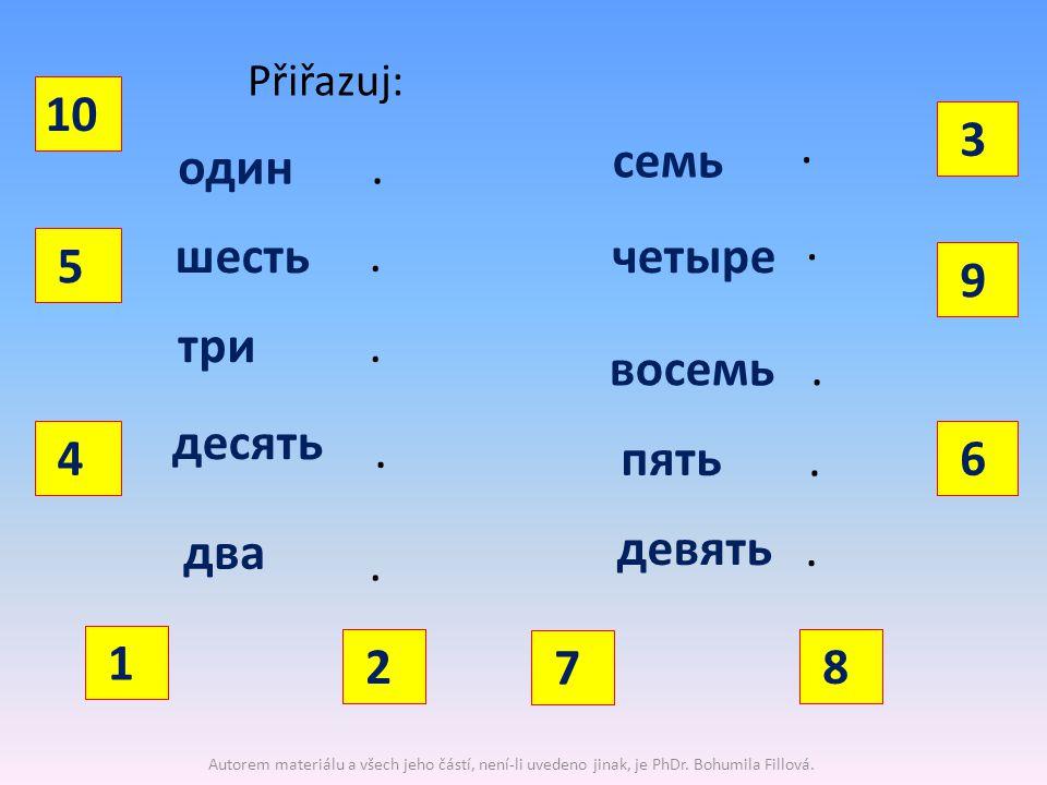 Přiřazuj: один два три четыре пять шесть семь восемь девять десять 10 1 5 4 2 3 7 8..........