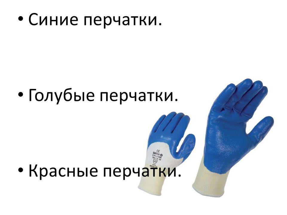 Синие перчатки. Голубые перчатки. Красные перчатки.