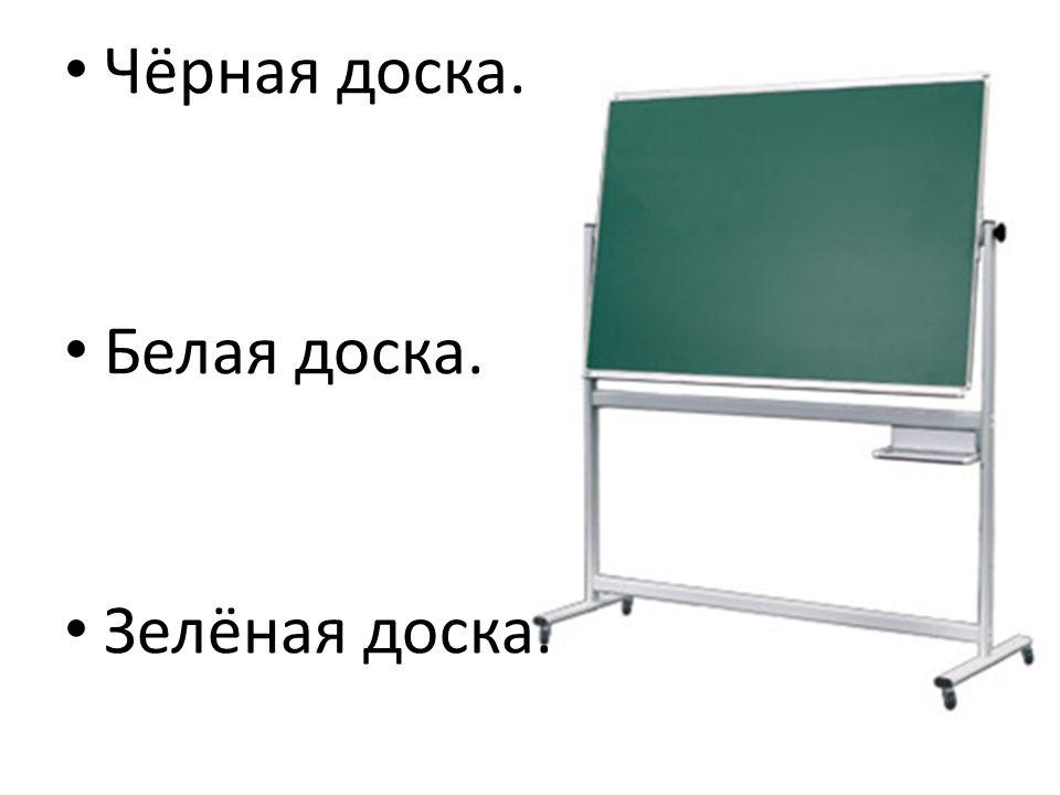 Чёрная доска. Белая доска. Зелёная доска.