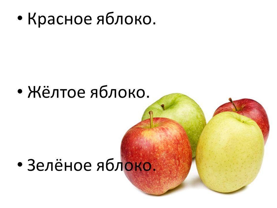 Красное яблоко. Жёлтое яблоко. Зелёное яблоко.