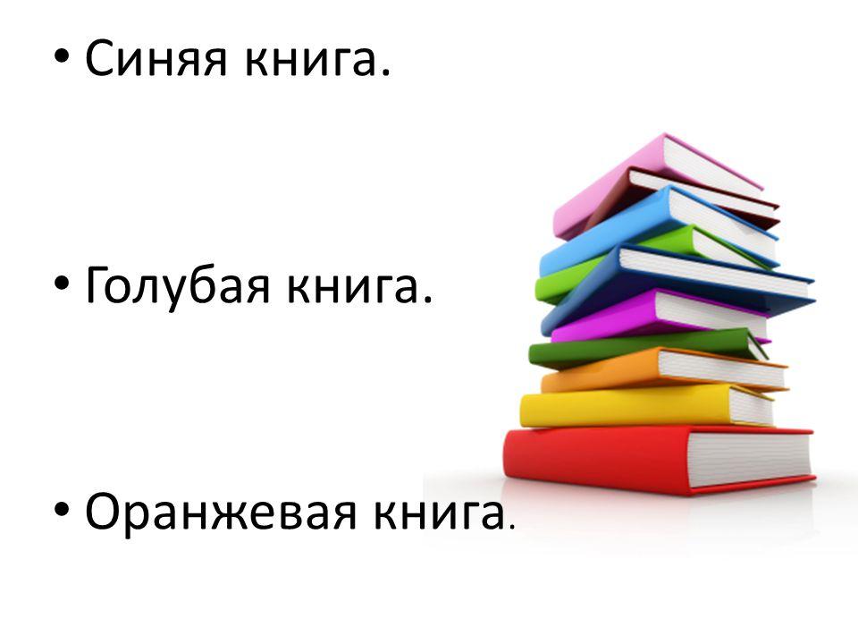 Синяя книга. Голубая книга. Оранжевая книга.