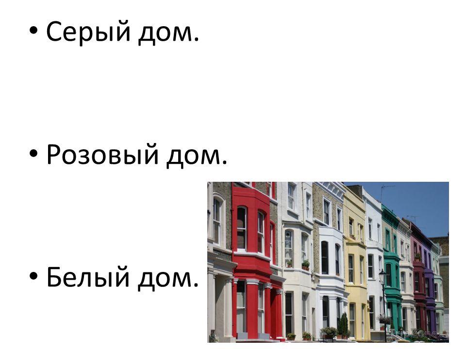 Серый дом. Розовый дом. Белый дом.