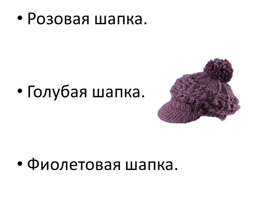Розовая шапка. Голубая шапка. Фиолетовая шапка.