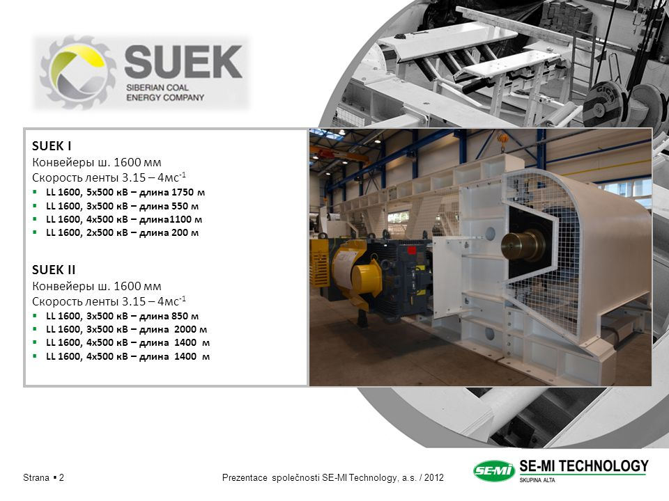 Prezentace společnosti SE-MI Technology, a.s. / 2012Strana  2 SUEK I Конвейеры ш.