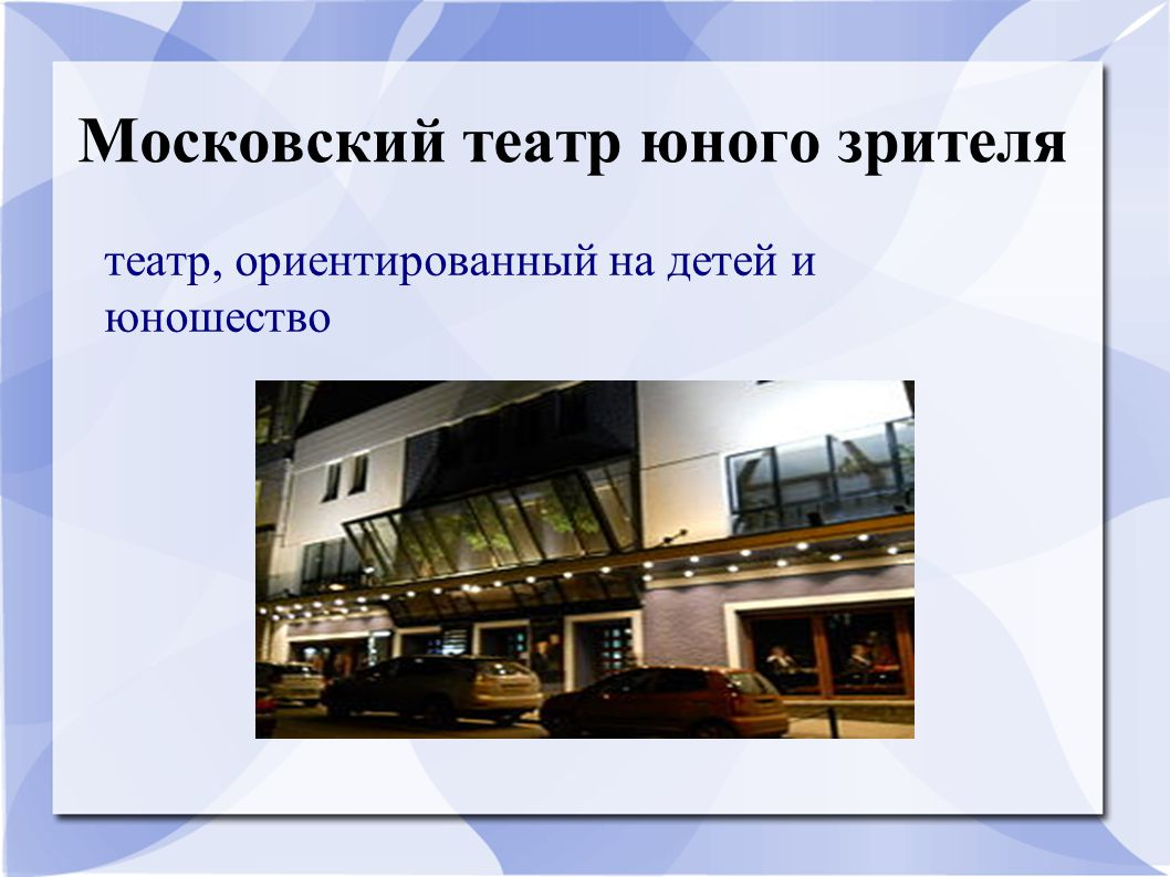 Московский театр юного зрителя театр, ориентированный на детей и юношество