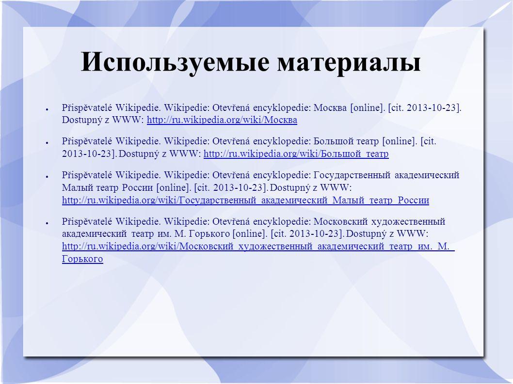 Используемые материалы ● Přispěvatelé Wikipedie. Wikipedie: Otevřená encyklopedie: Москва [online]. [cit. 2013-10-23]. Dostupný z WWW: http://ru.wikip