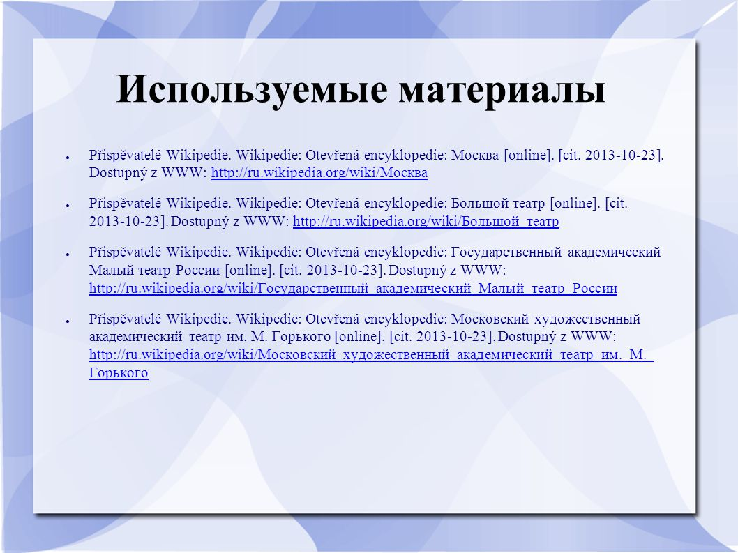 Используемые материалы ● Přispěvatelé Wikipedie.Wikipedie: Otevřená encyklopedie: Москва [online].
