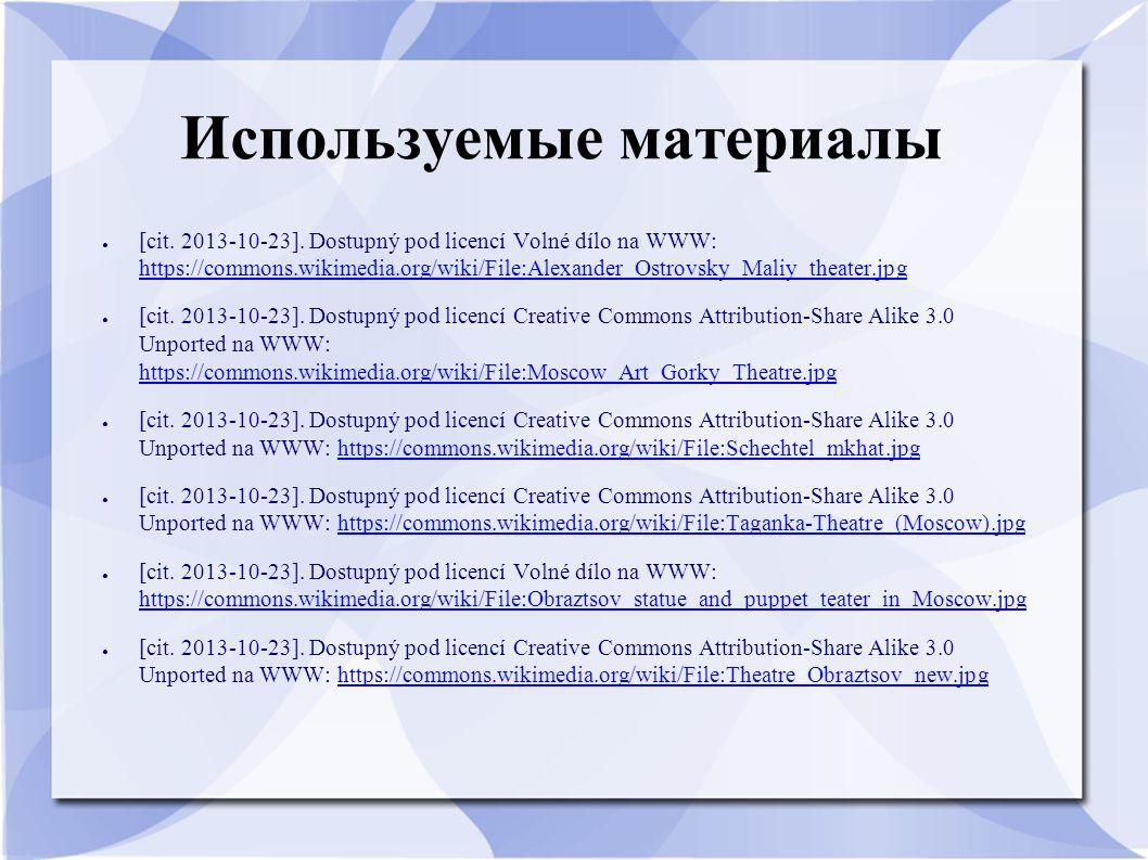 Используемые материалы ● [cit. 2013-10-23].
