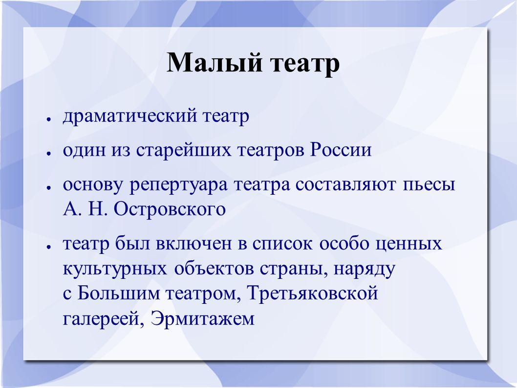 Малый театр ● драматический театр ● один из старейших театров России ● основу репертуара театра составляют пьесы А.