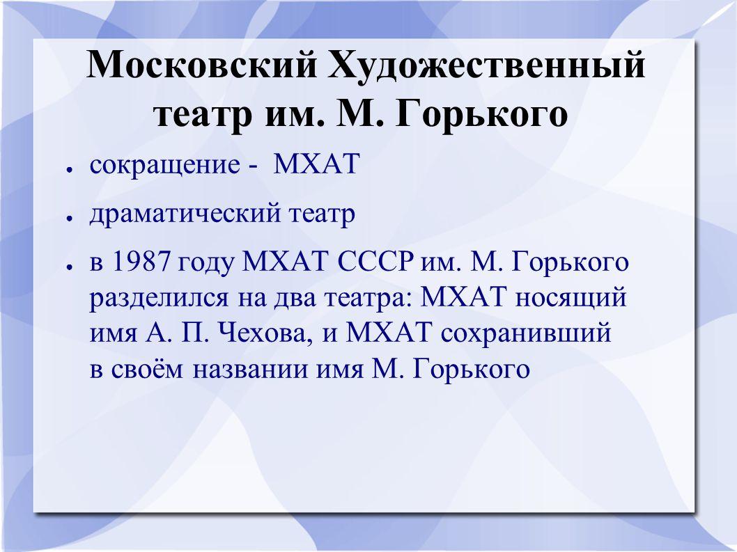 Московский Художественный театр им. М.