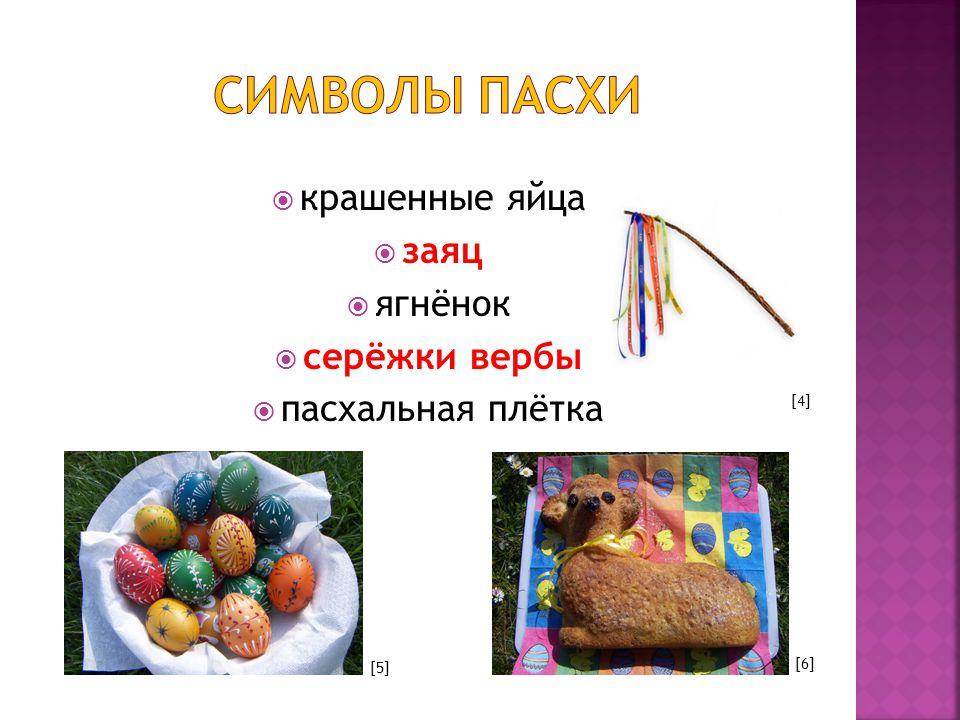  крашенные яйца  заяц  ягнёнок  серёжки вербы  пасхальная плётка [5] [6] [4]