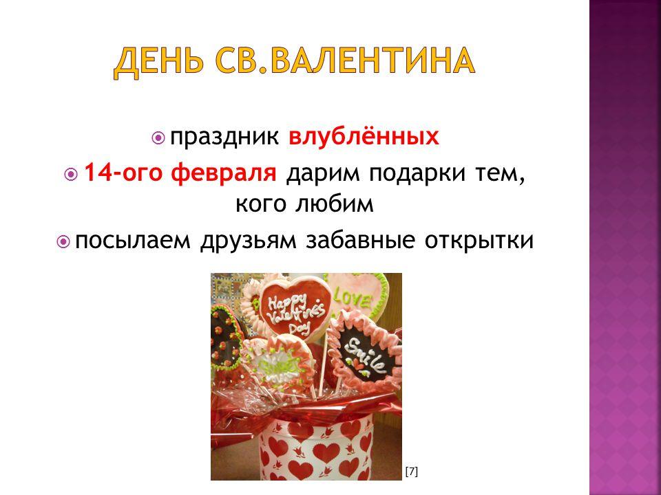  праздник влублённых  14-ого февраля дарим подарки тем, кого любим  посылаем друзьям забавные открытки [7]