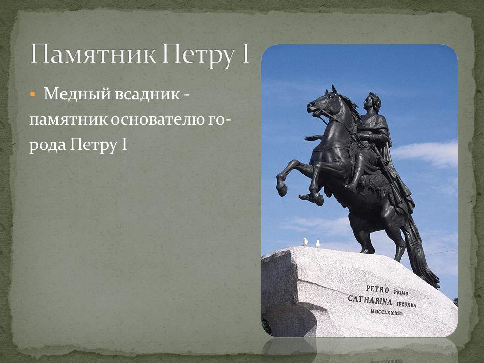  Медный всадник - памятник основателю го- рода Петру I
