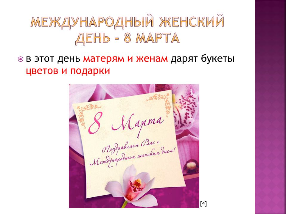  в этот день матеpям и женам дарят букеты цветов и подарки [4]