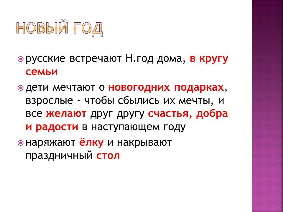  русские встречают Н.год дома, в кругу семьи  дети мечтают о новогодних подарках, взрослые - чтобы сбылись их мечты, и все желают друг другу счастья