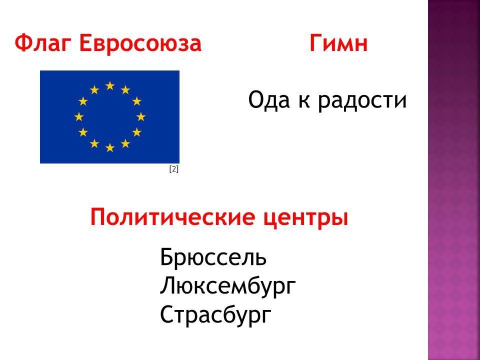 Флаг ЕвросоюзаГимн Политические центры Ода к радости Брюссель Люксембург Страсбург [2]