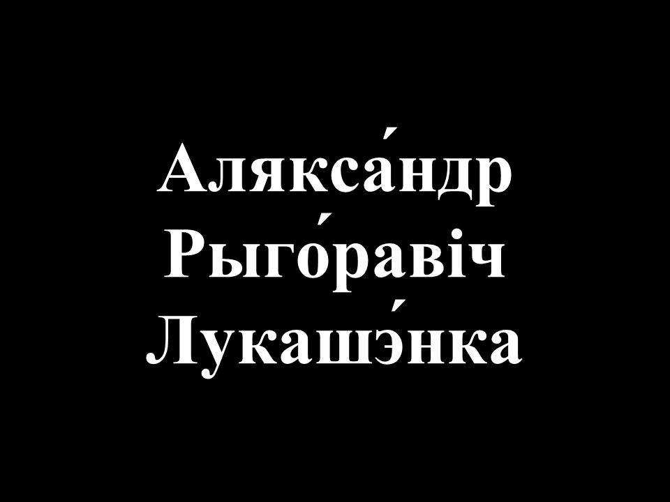 Алякса́ндр Рыго́равіч Лукашэ́нка