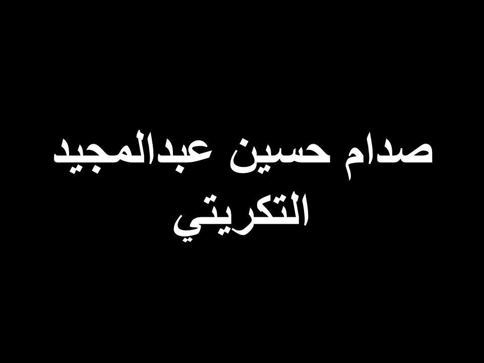 صدام حسين عبدالمجيد التكريتي
