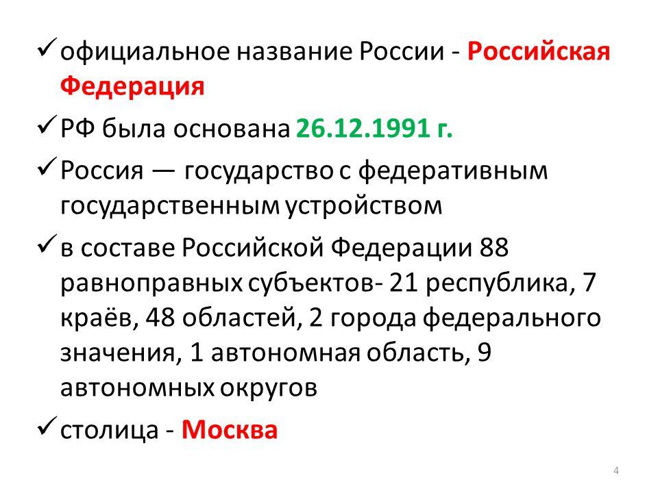 официальное название России - Российская Федерация РФ была основана 26.12.1991 г.