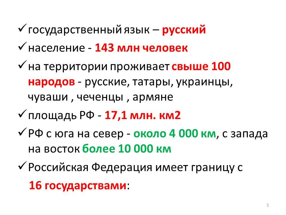 государственный язык – русский население - 143 млн человек на территории проживает свыше 100 народов - русские, татары, украинцы, чуваши, чеченцы, армяне площадь РФ - 17,1 млн.