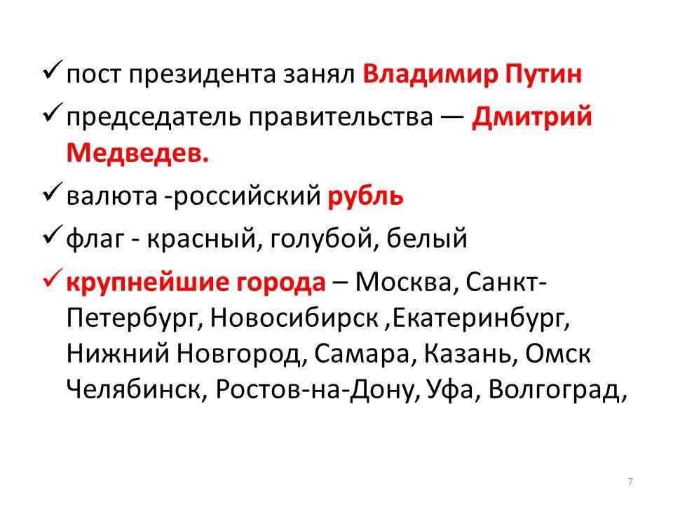 пост президента занял Владимиp Путин председатель правительства — Дмитрий Медведев.