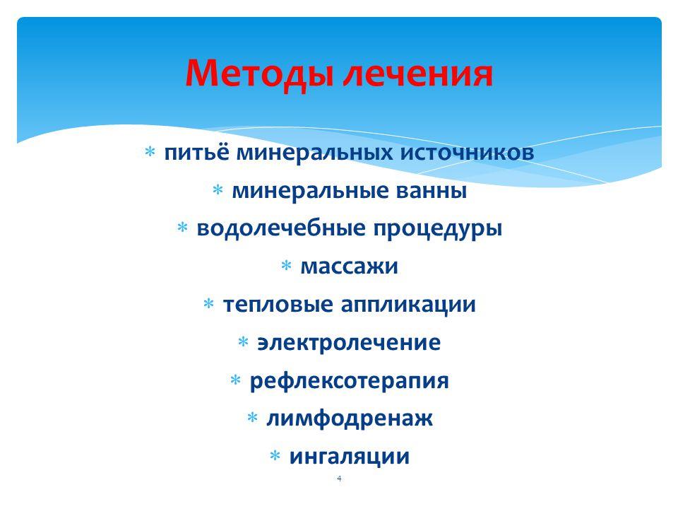  питьë минеральных источников  минеральные ванны  водолечебные процедуры  массажи  тепловые аппликации  ϶лектролечение  рефлексотерапия  лимфодренаж  ингаляции Методы лечения 4