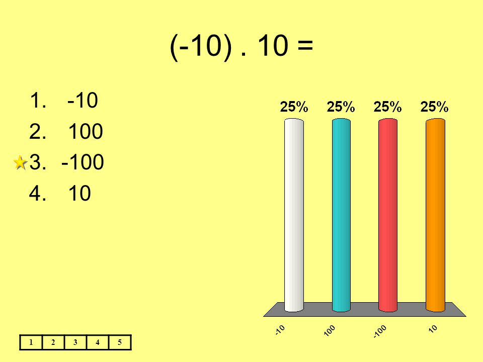 (-10). 10 = 12345 1. -10 2. 100 3.-100 4. 10