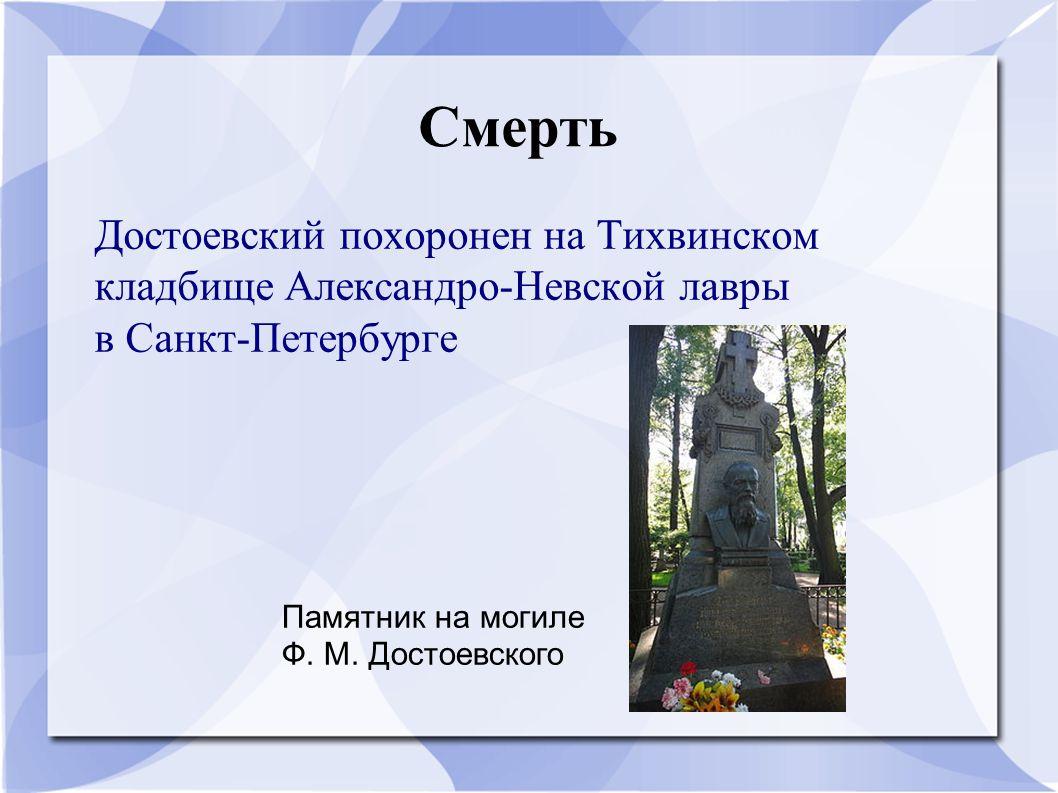 Смерть Достоевский похоронен на Тихвинском кладбище Александро-Невской лавры в Санкт-Петербурге Памятник на могиле Ф. М. Достоевского