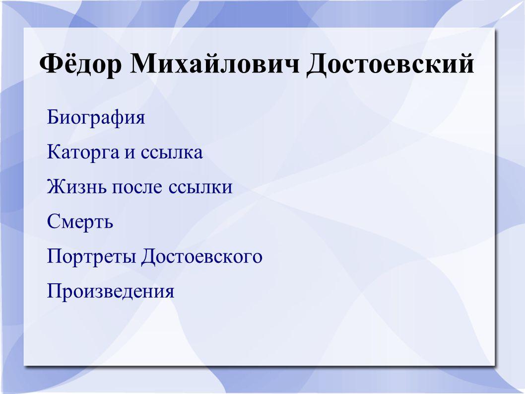 Фёдор Михайлович Достоевский ● 11 ноября 1821, Москва ● 9 февраля 1881, Санкт-Петербург