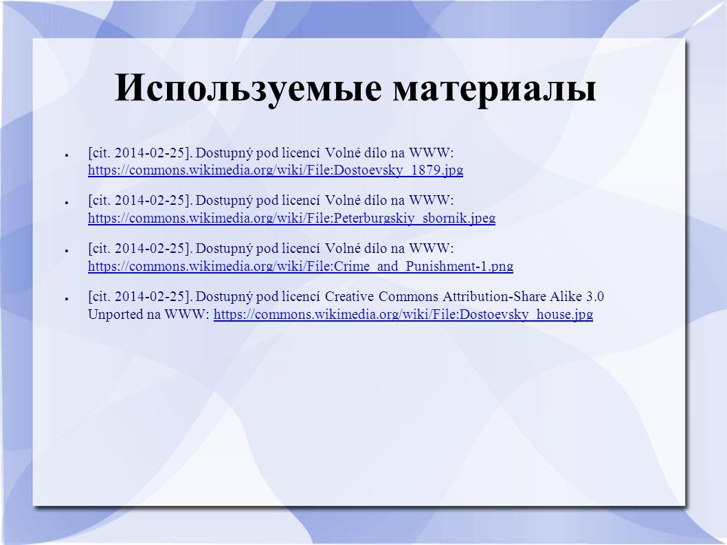 Используемые материалы ● [cit. 2014-02-25]. Dostupný pod licencí Volné dílo na WWW: https://commons.wikimedia.org/wiki/File:Dostoevsky_1879.jpg https: