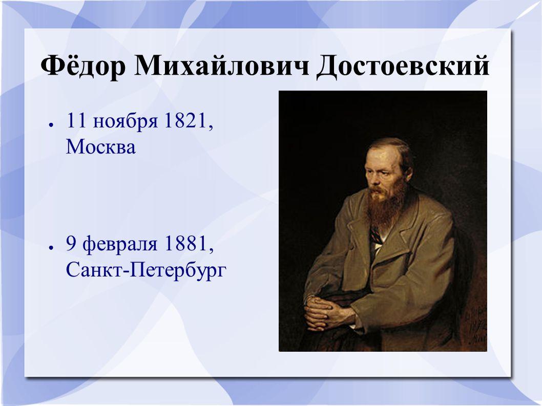 Характеристика ● писатель, философ ● один из самых значительных и известных в мире русских писателей и мыслителей ● представитель русского реализма и псыхологической прозы