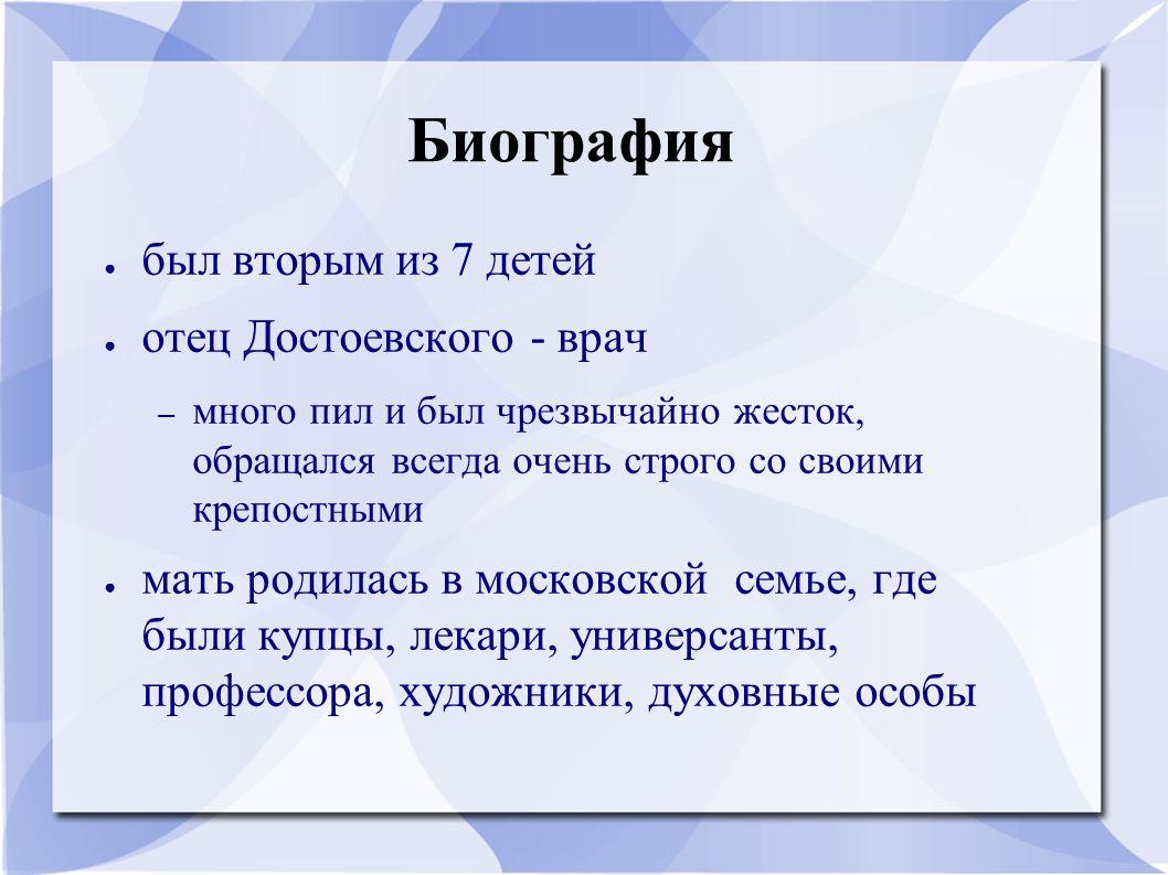 Биография ● когда Достоевскому было 16 лет, умерла его мать ● отец отправил старших сыновей, Фёдора и Михаила (впоследствии также ставшего писателем) в пансион в Петербурге
