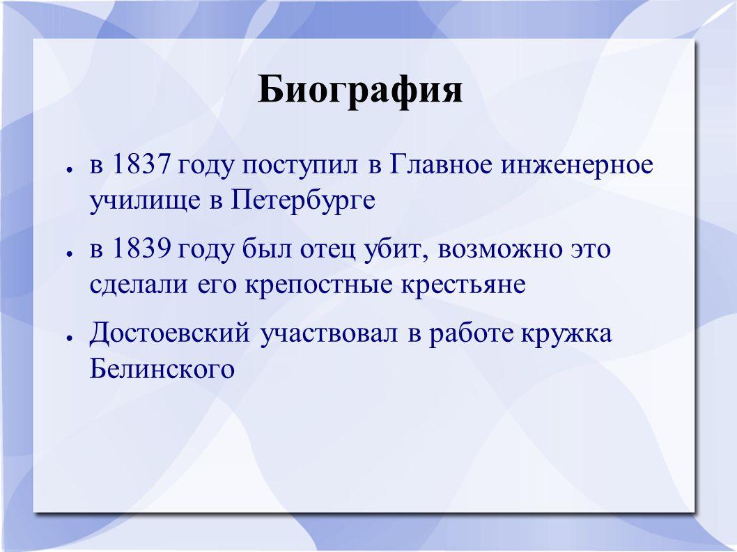 Биография ● в 1837 году поступил в Главное инженерное училище в Петербурге ● в 1839 году был отец убит, возможно это сделали его крепостные крестьяне