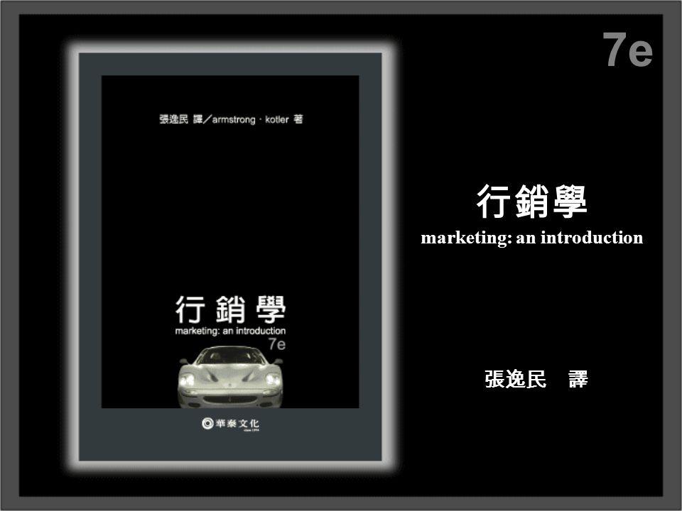 行銷學 marketing: an introduction 張逸民 譯 7e