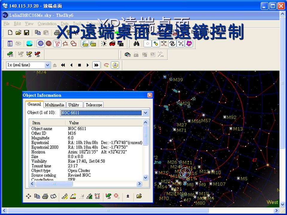 XP 遠端桌面 XP 遠端桌面 - 望遠鏡控制