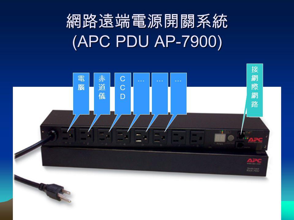 網路遠端電源開關系統 (APC PDU AP-7900) 電腦電腦 赤道儀赤道儀 CCDCCD 接網際網路接網際網路 ………