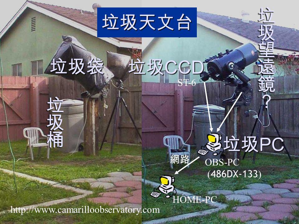 http://www.camarilloobservatory.com 垃圾天文台 垃圾 CCD HOME-PC OBS-PC ( 486DX-133 ) 垃圾 PC ST-6 網路 垃圾袋