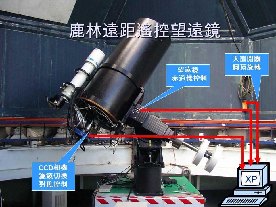 鹿林遠距遙控望遠鏡 XP CCD 相機 濾鏡切換 對焦控制 天窗開關 圓頂旋轉 望遠鏡 赤道儀控制