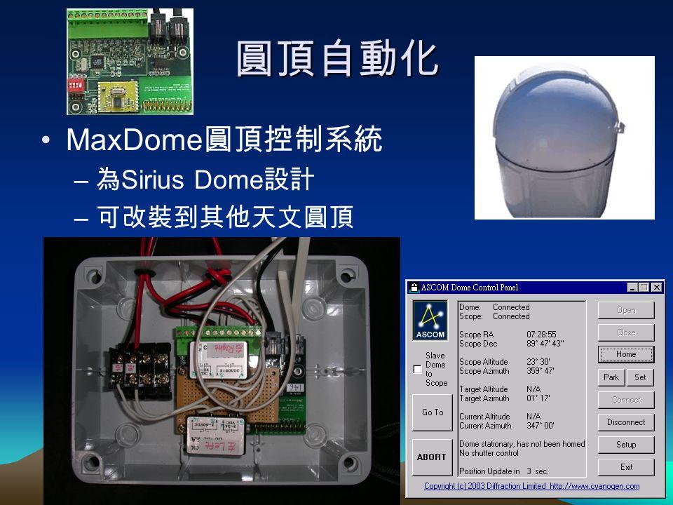圓頂自動化 MaxDome 圓頂控制系統 – 為 Sirius Dome 設計 – 可改裝到其他天文圓頂