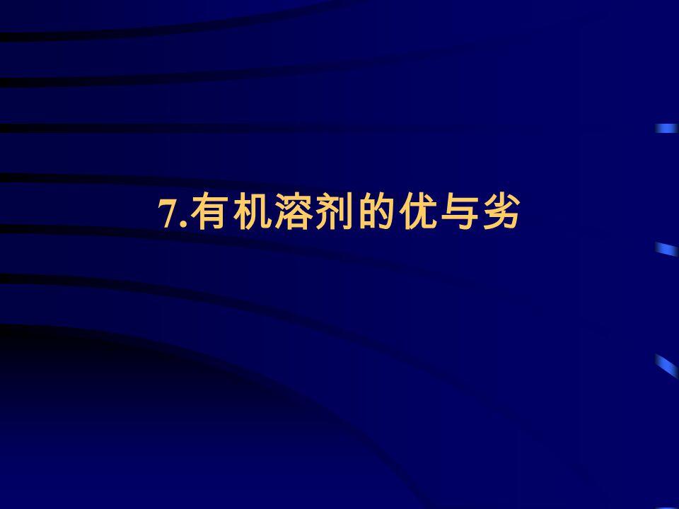 7. 有机溶剂的优与劣