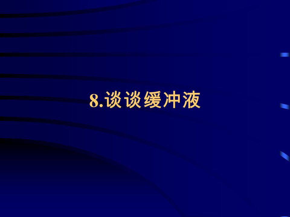 8. 谈谈缓冲液