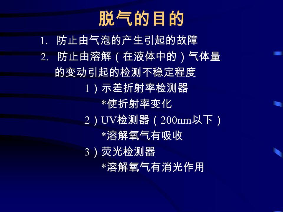 脱气的目的 1. 防止由气泡的产生引起的故障 2.