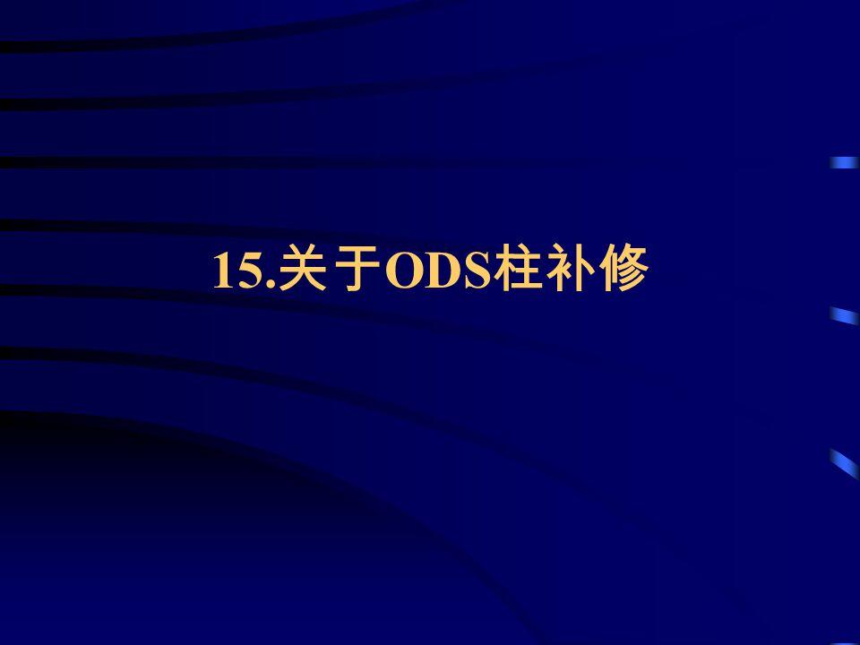 15. 关于 ODS 柱补修